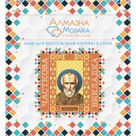 Алмазна вишивка (набір) Святий Миколай Чудотворець