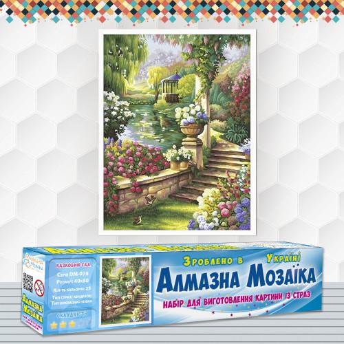 Алмазна вишивка (набір) Казковий сад