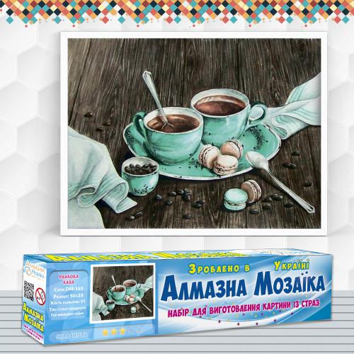 Алмазна вишивка (набір) Ранкова кава