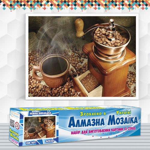Алмазна вишивка (набір) Свіжозмеленна кава