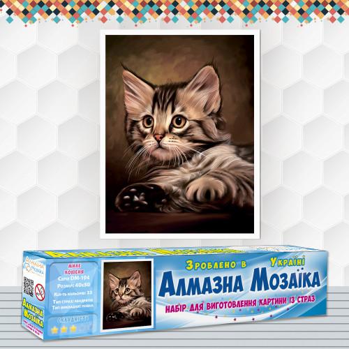Алмазна вишивка (набір) Миле кошеня