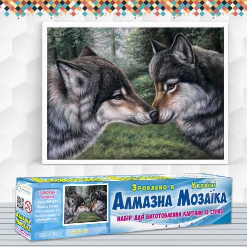 Алмазна вишивка (набір) Закохані вовки