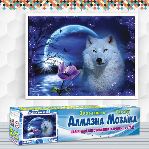 Алмазна вишивка (набір) Білий вовк