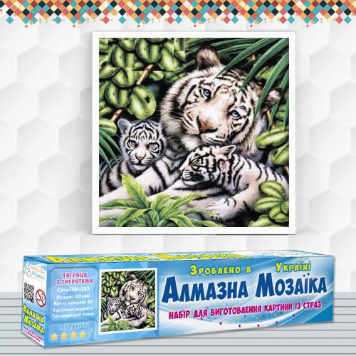 Алмазна вишивка (набір) Біла тигриця з тигренятами