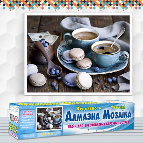 Алмазна вишивка (набір) Кава та макаронс