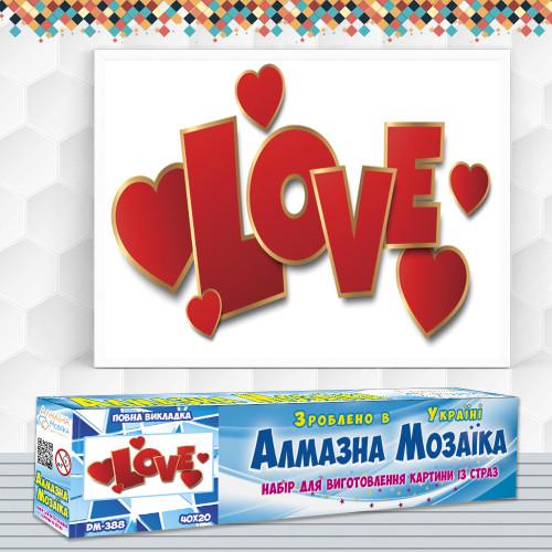 Алмазна вишивка (набір) LOVE