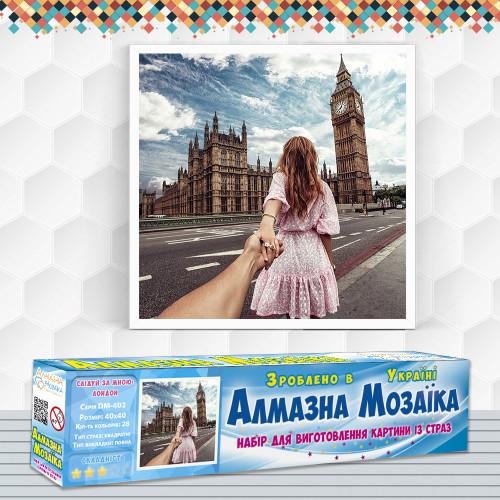 Алмазна вишивка (набір) Слідуй за мною: Лондон