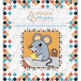 Алмазна вишивка (набір) Мишка з сиром