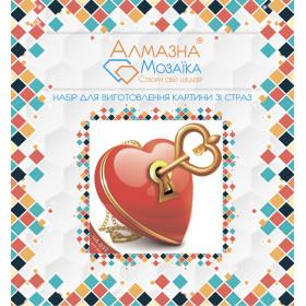 Алмазна вишивка (набір) Ключ від сердця